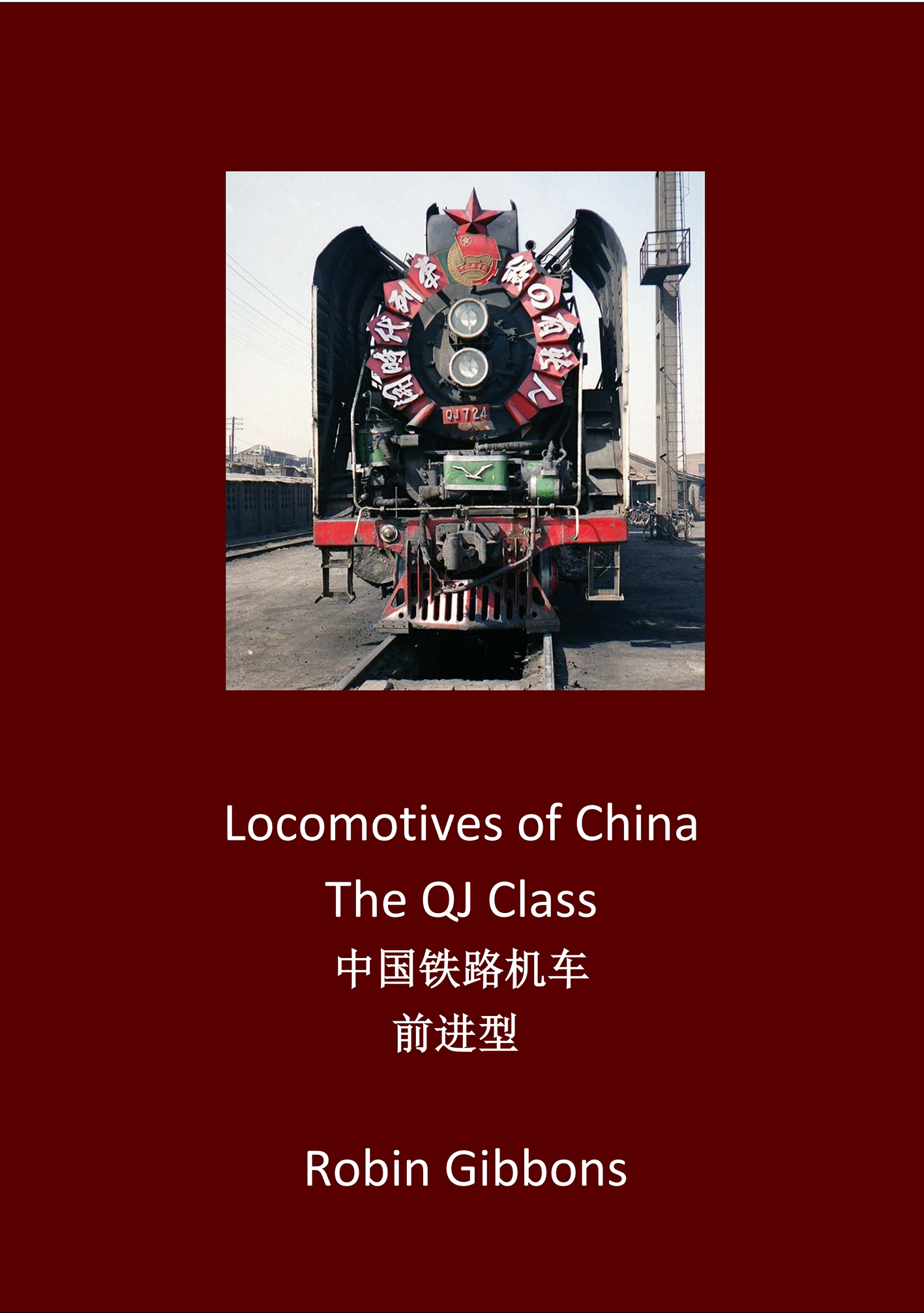 qj_book_cover_12cm.jpg