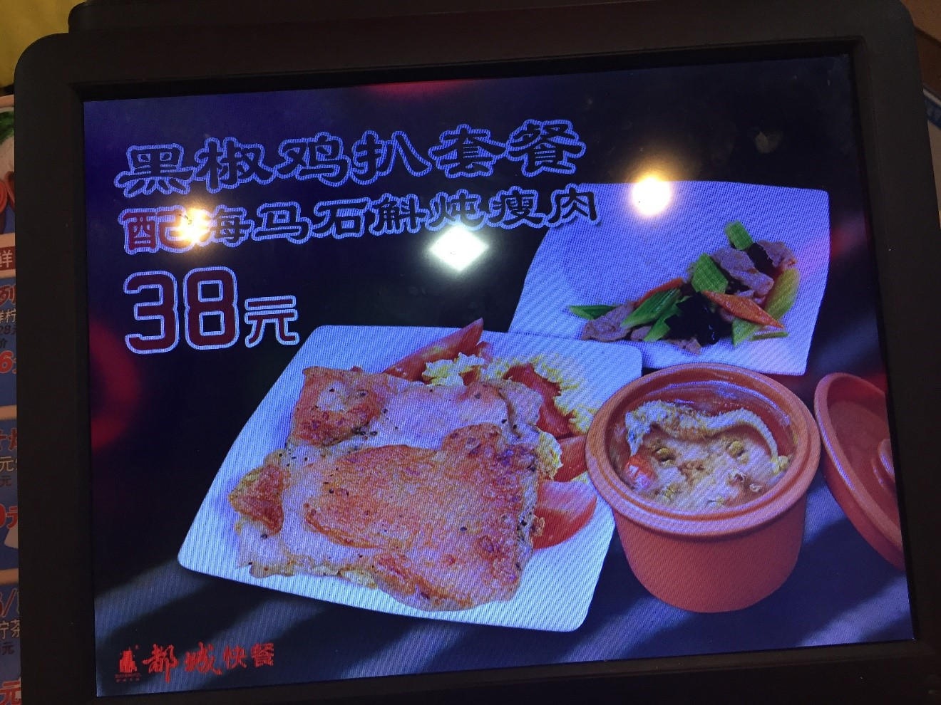 Ad for seahorse-soup with two other dishes, taken in the Urban Fast Food restaurant (都城快餐) in Guangzhou, China