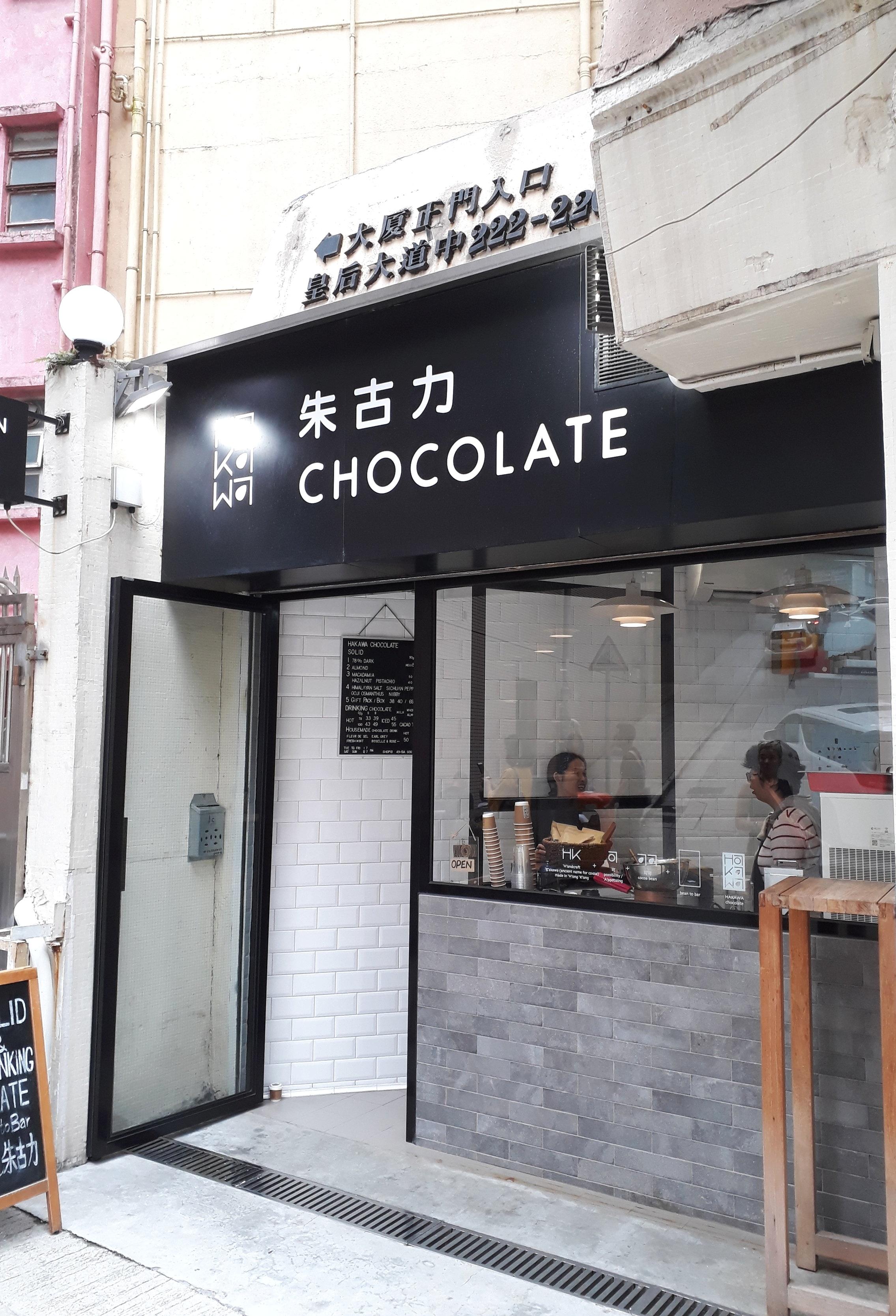 hakawa-chocolate-hong-kong