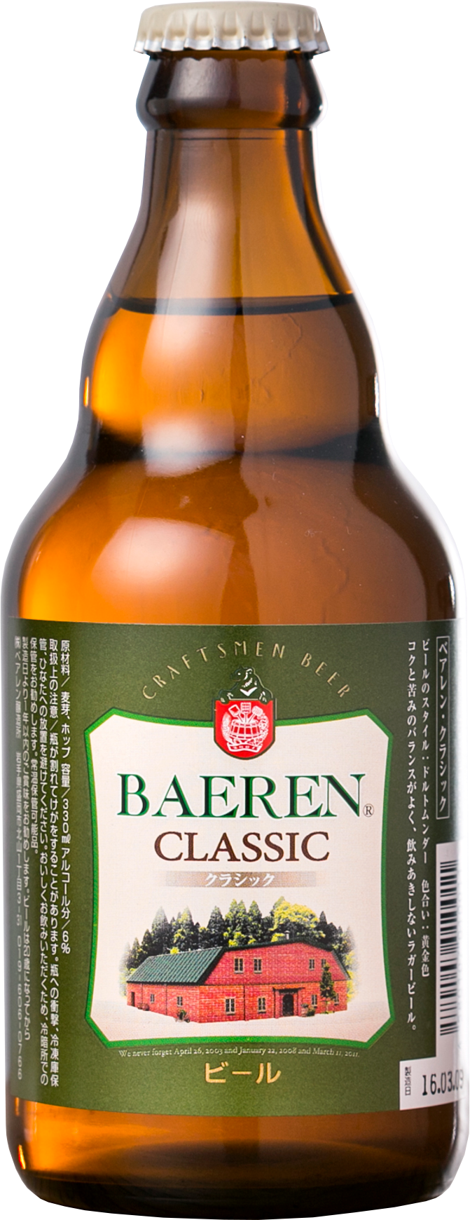 Baeren Classic クラシック.png