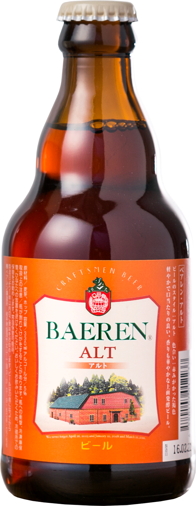 Baeren Alt アルト.png