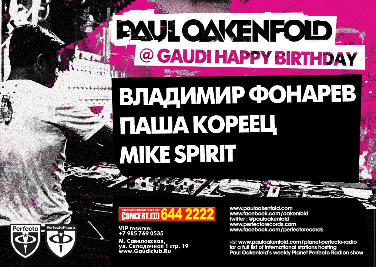 Paul Oakenfold, Promo, O2 Academy Bournemouth