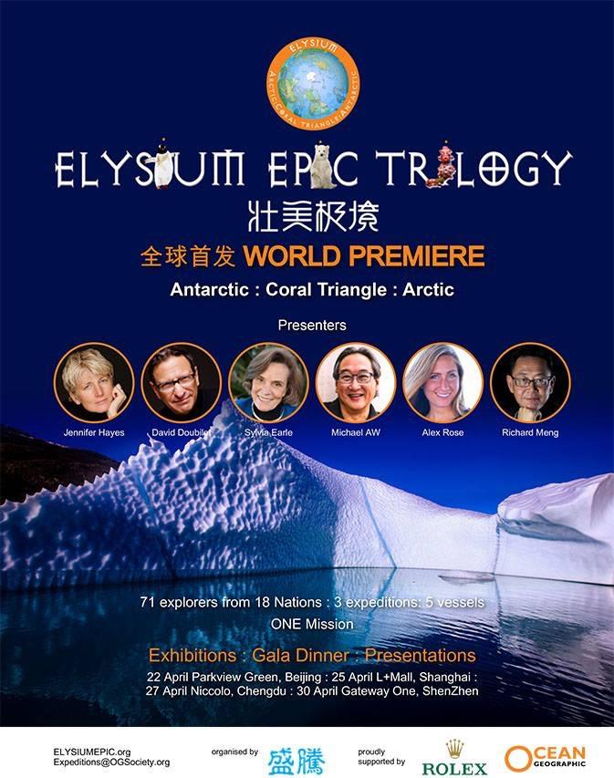 Eylsium Epic Trilogy Exhibitions, China