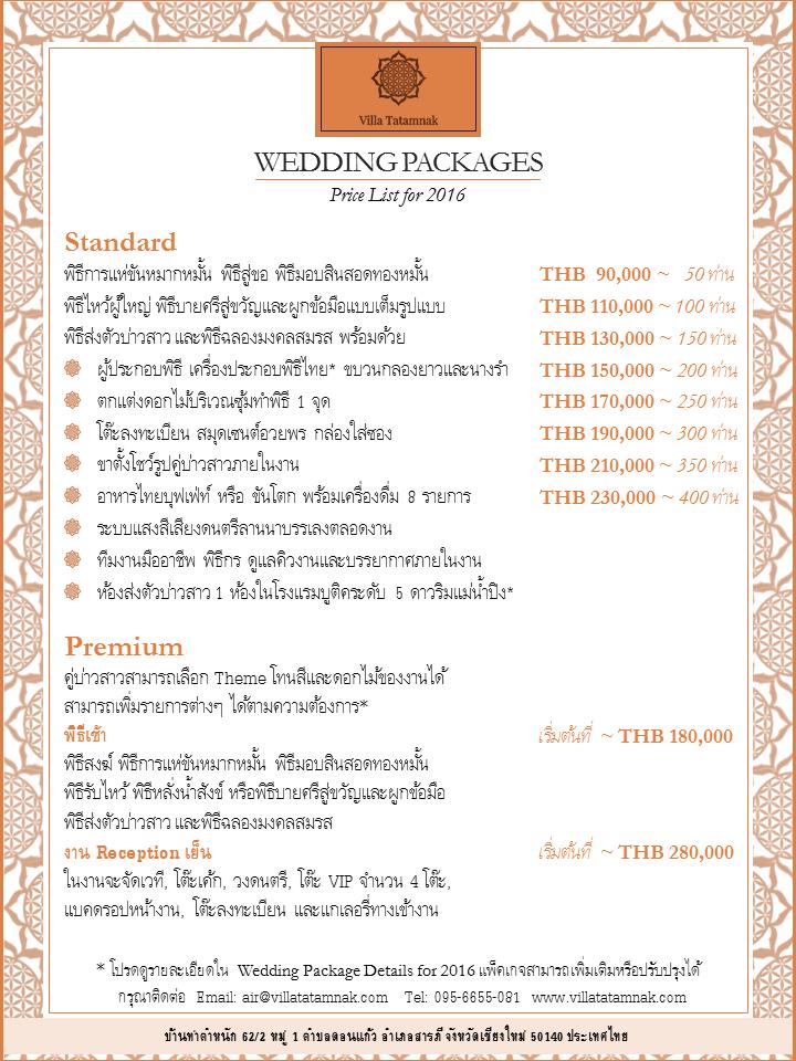 PriceList2016_Thai.jpg