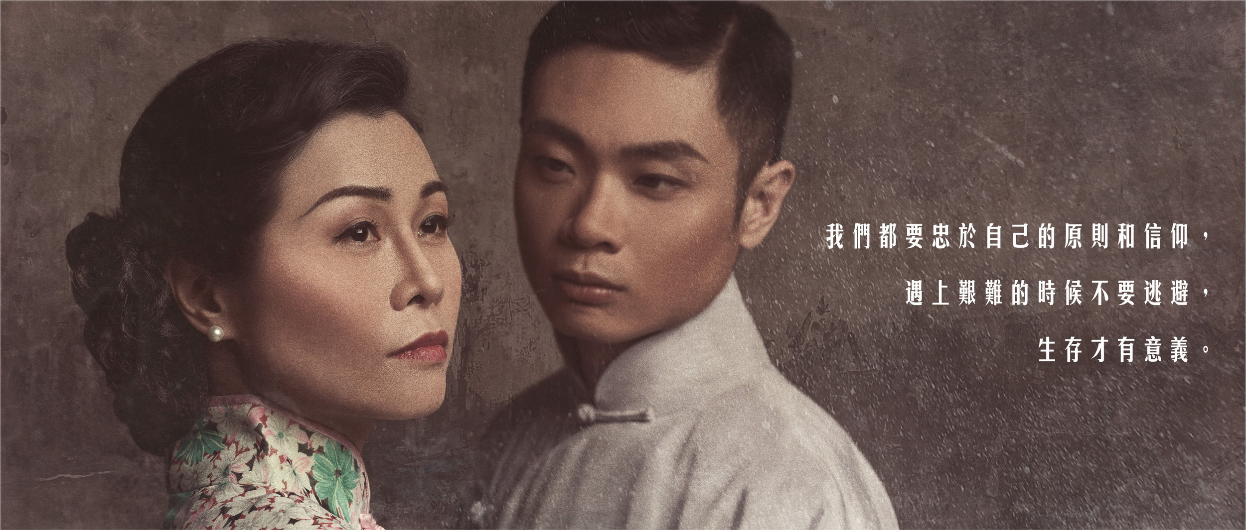 HKREP 我們的故事 (In Times of Turmoil) Poster. Hong Kong. 2017
