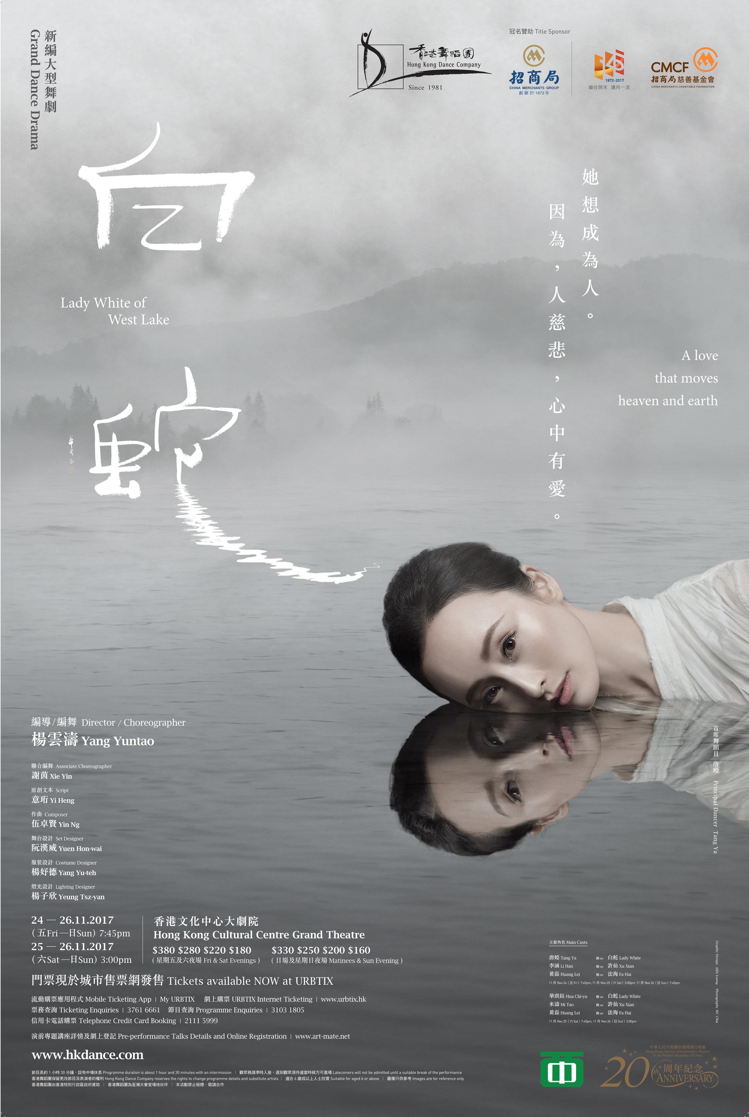 HK Dance 白蛇 (Lady White of West Lake) Poster. Hong Kong. 2017
