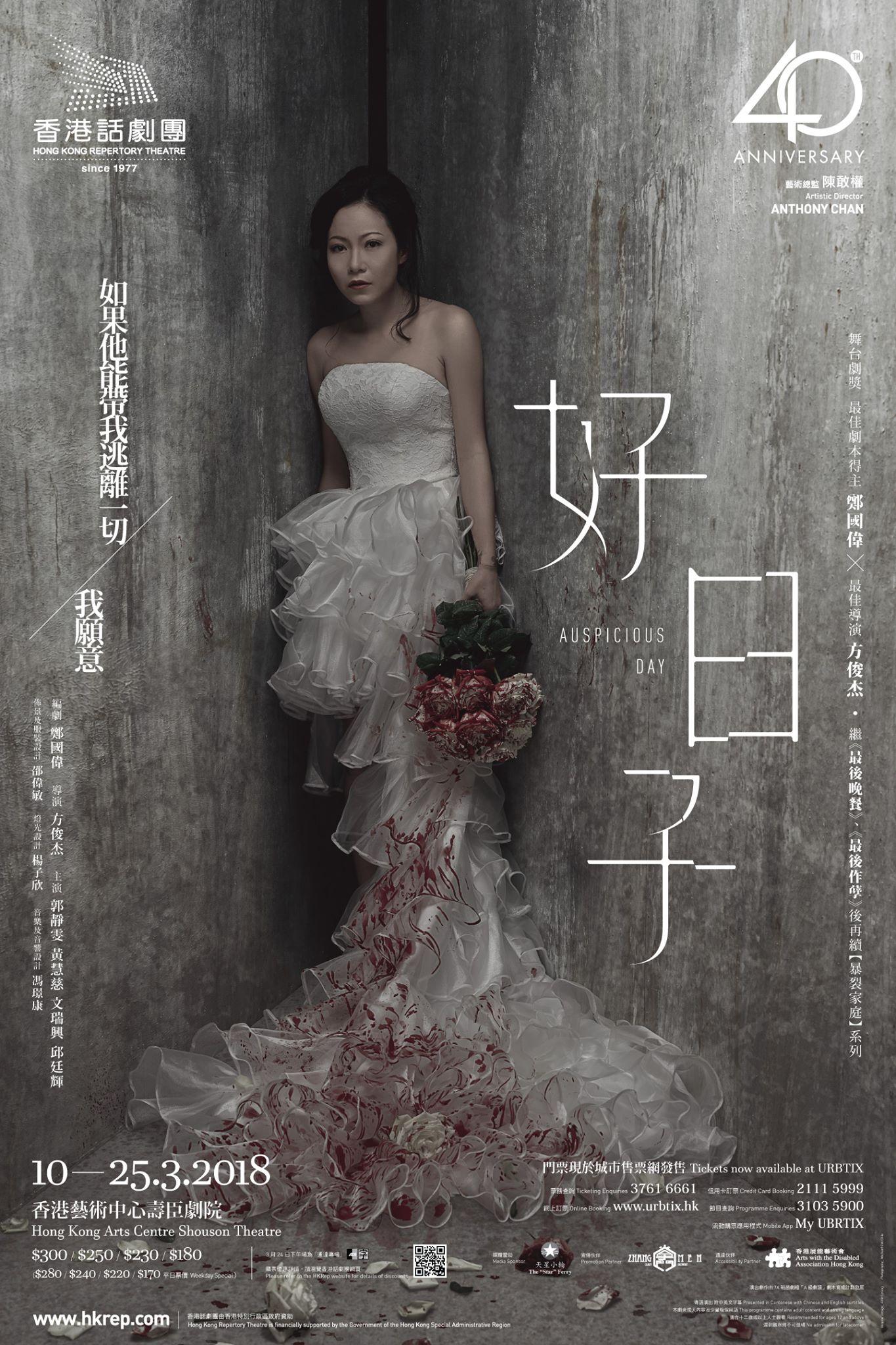 HKREP 好日子 (Auspicious Day) Poster. Hong Kong. 2018