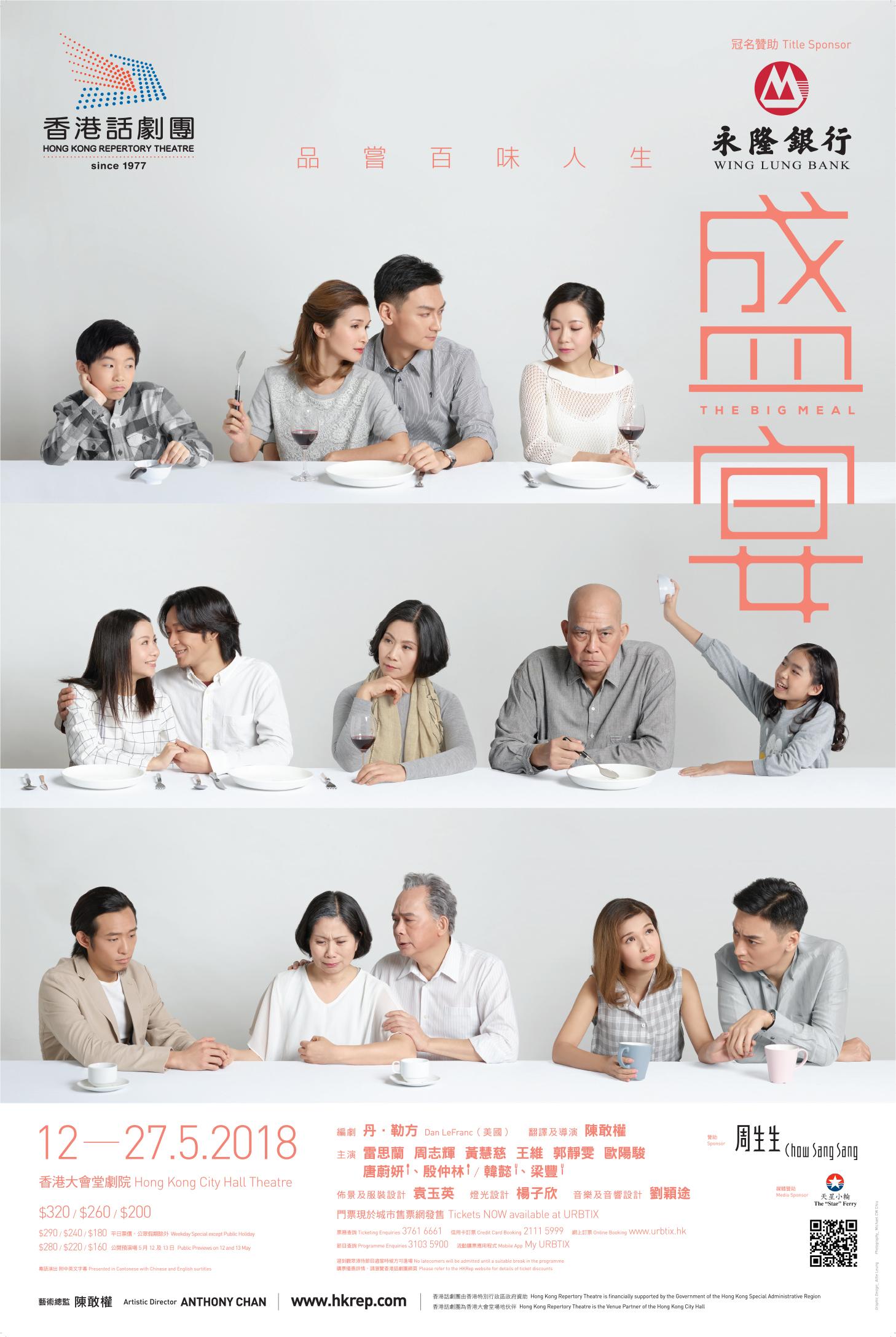 HKREP 盛宴 (Big Meal) Poster. Hong Kong. 2018