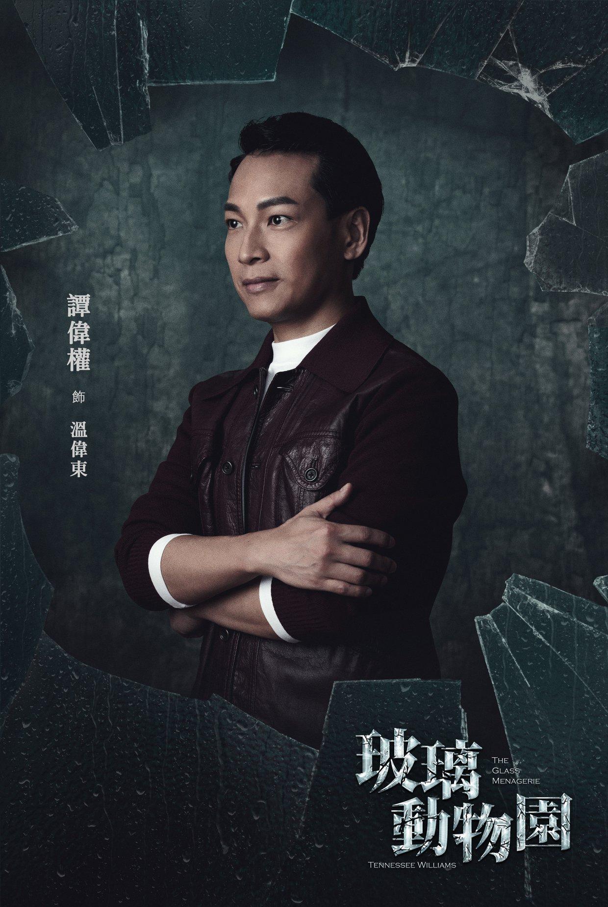 The Glass Menagerie. Gary 譚偉權. Hong Kong. 2018