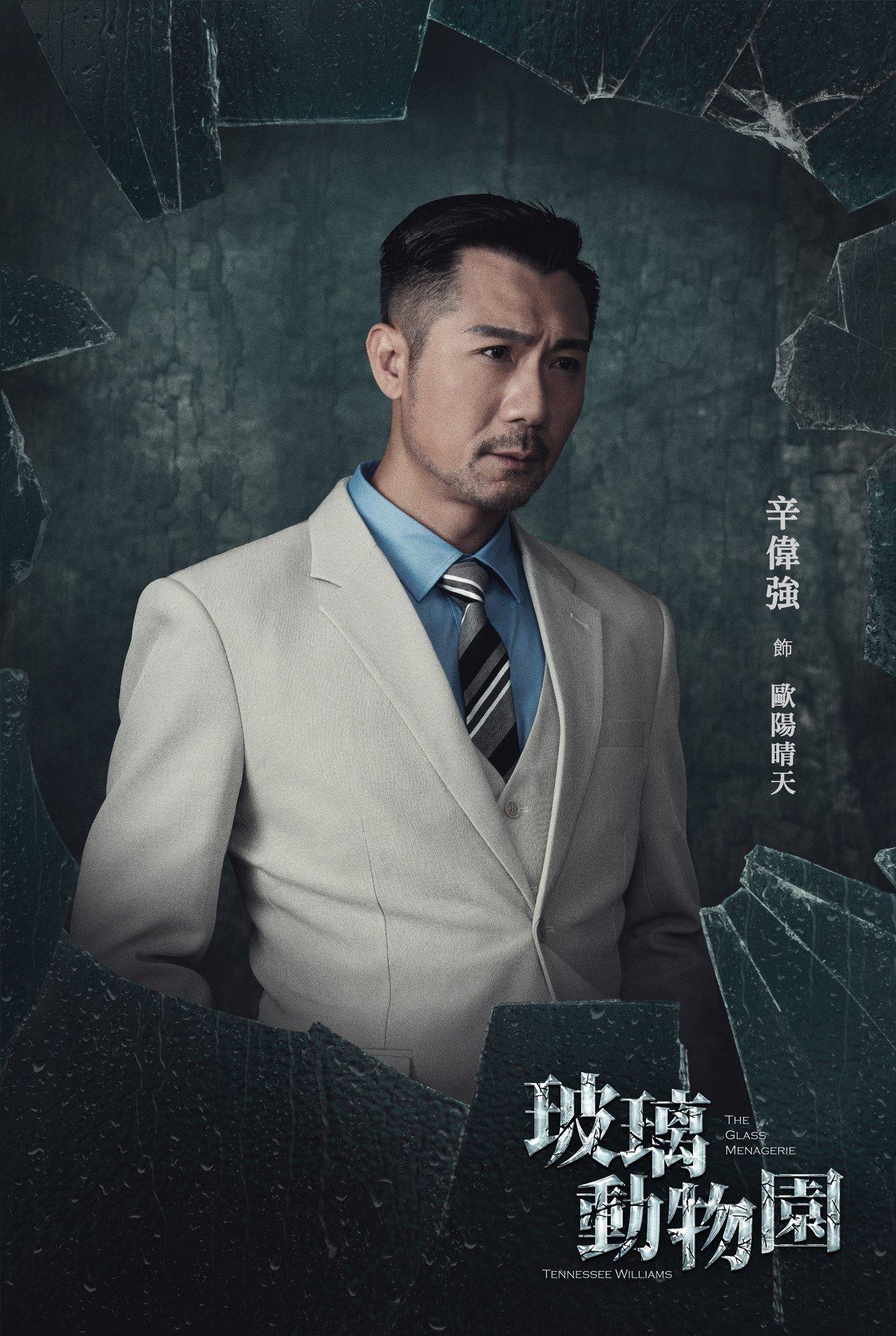 The Glass Menagerie. 辛偉強 Sun Wai Keung. Hong Kong. 2018