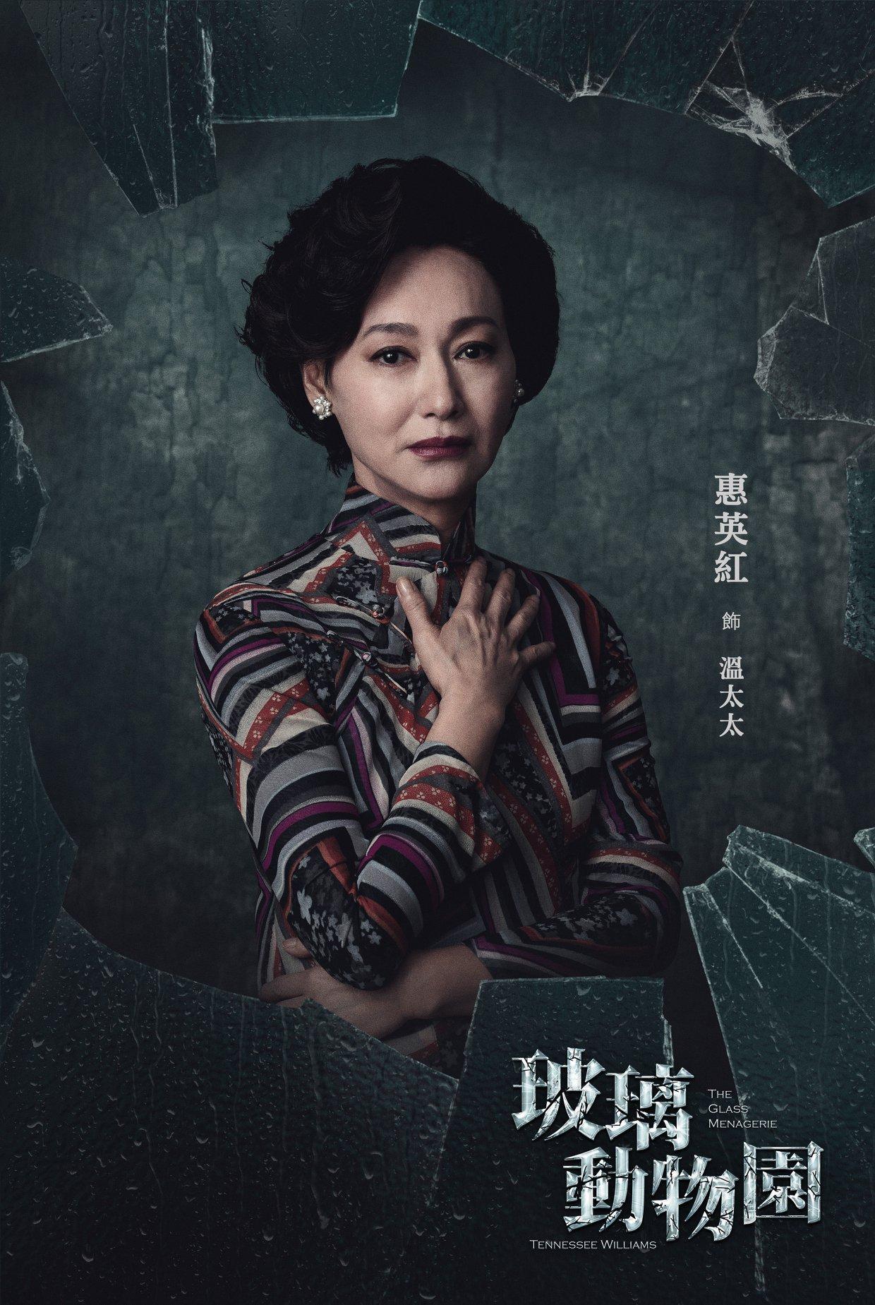 The Glass Menagerie. Kara Wai 惠英紅. Hong Kong. 2018