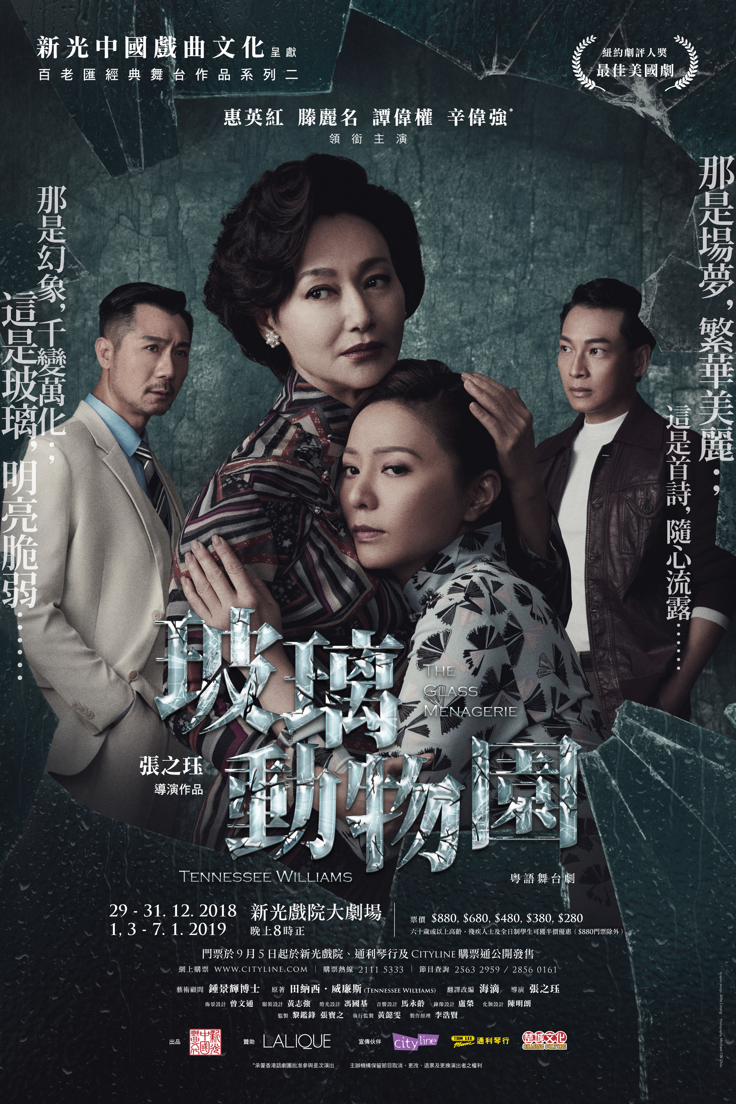 The Glass Menagerie Poster. Hong Kong. 2018