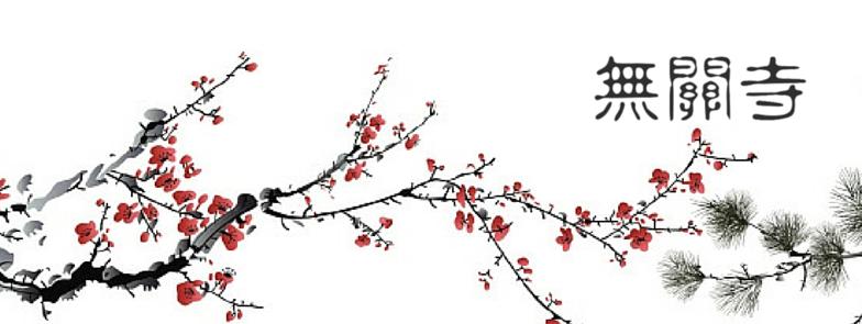 Saturday Morning Meditation Blossoms 4/2/16 Blossoms & Pine with Mukanji Seal Script logo