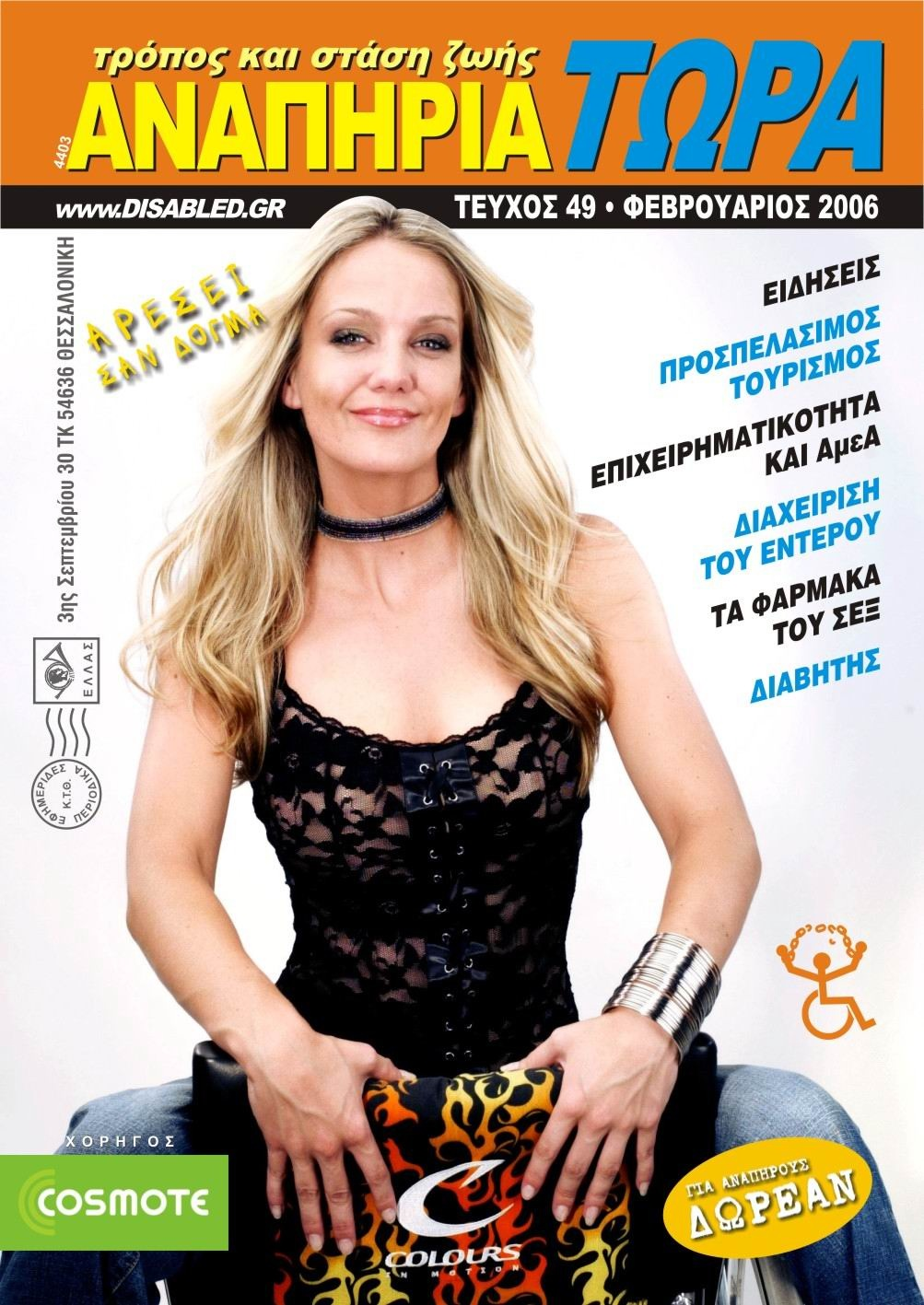 Greece Magazine cover.jpg
