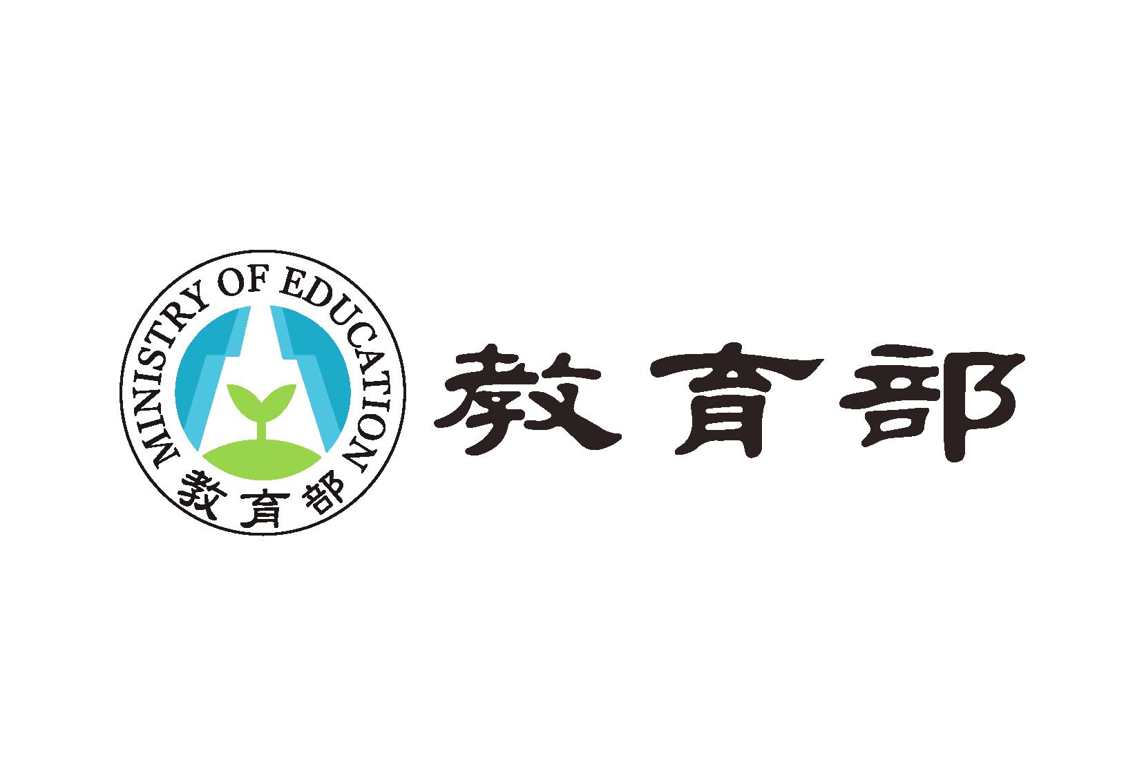 Ministry of Education, ROC  中華民國教育部