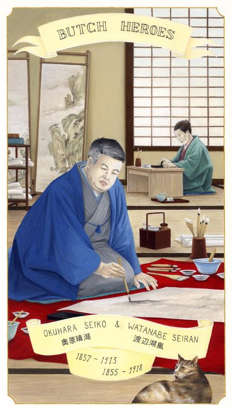 Okuhara Seiko and Watanabe Seiran,1837 - 1913 and 1855 - 1918 Japan,   2013,      from  Butch Heroes