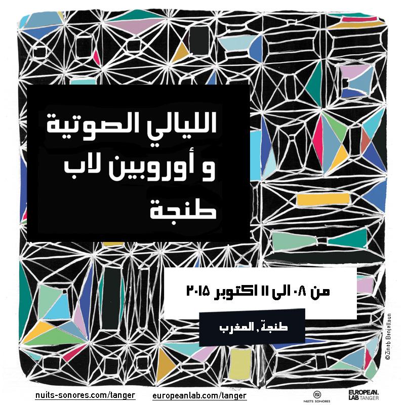 carré arabe.jpg