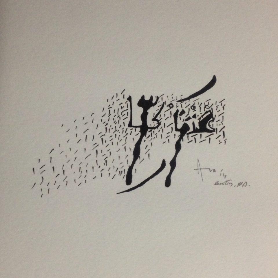 """When we were"" (2010), ink on paper, 7"" x 9.5"""