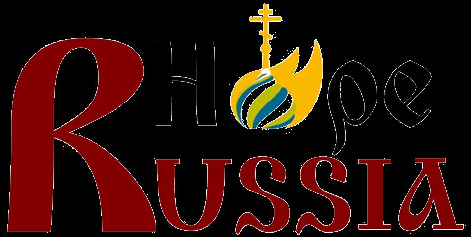 Logoclear_HopeRussia_2.png
