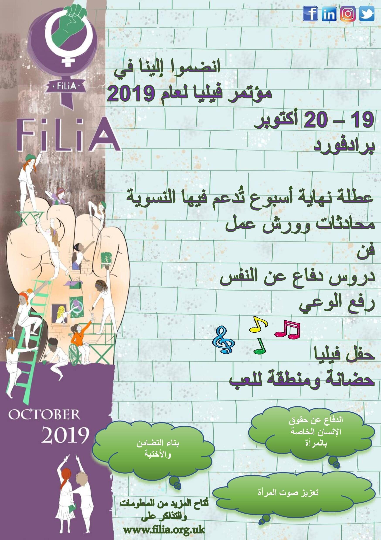 FiLiA - Arabic.jpg