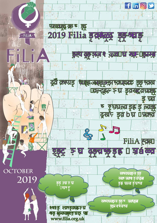 FiLiA - Hindi.jpg