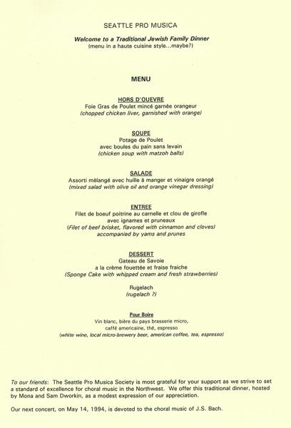 1994-Jewish-dinner-menu.jpg