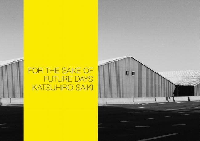 "©Katsuhiro Saiki, ""For the Sake of Future Days"""