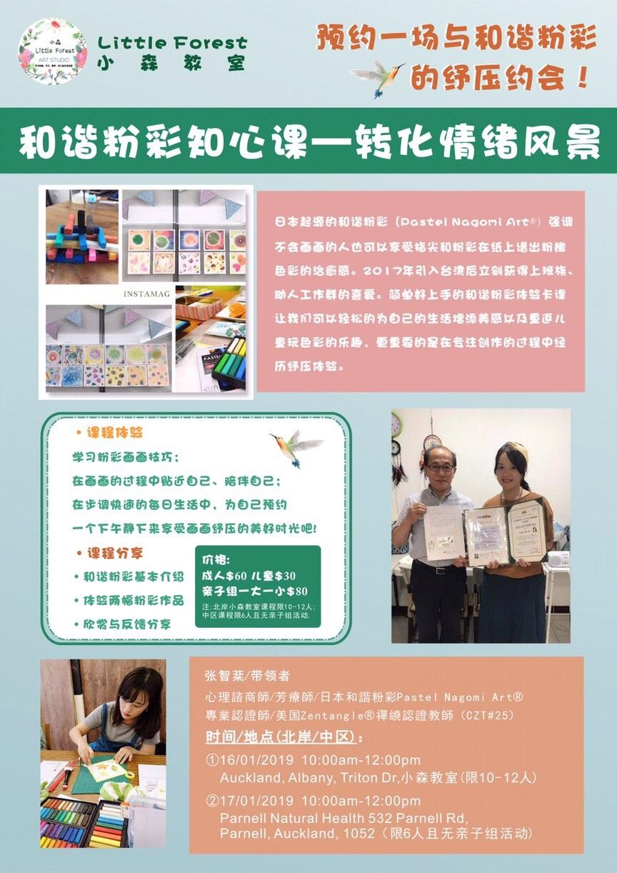 Japanese Nagomi Art workshop