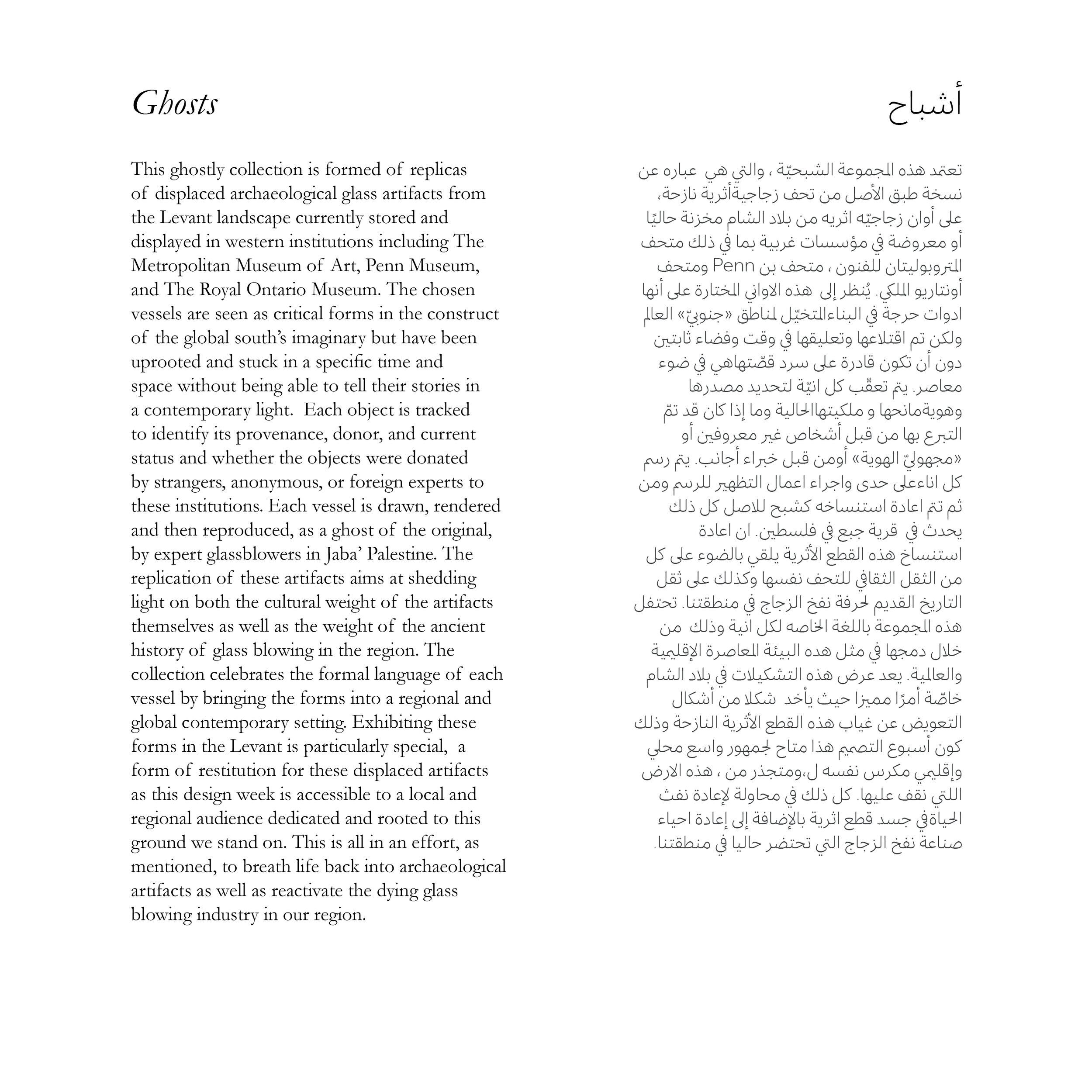 20190925_Hollow Forms_Amman Design Week_2019.jpg