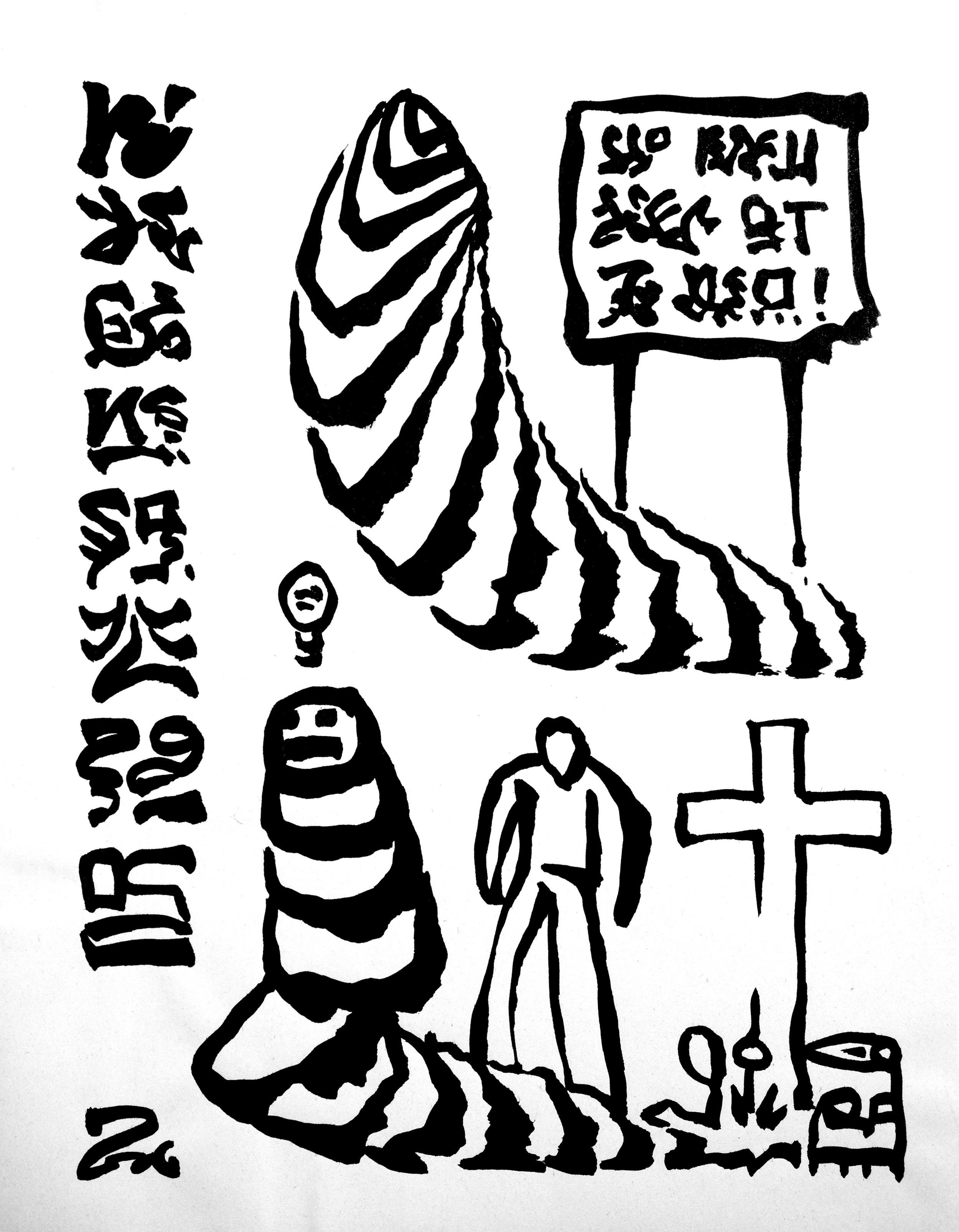 brush drawing 90s 37.JPG