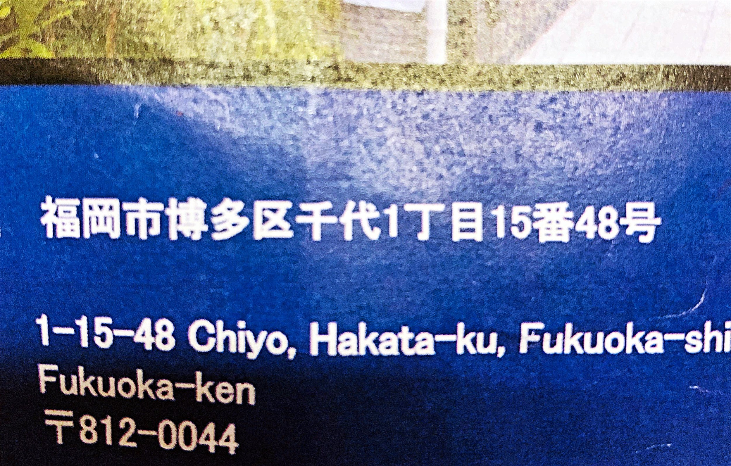 Address written out in Japanese is super helpful when taking a taxi.