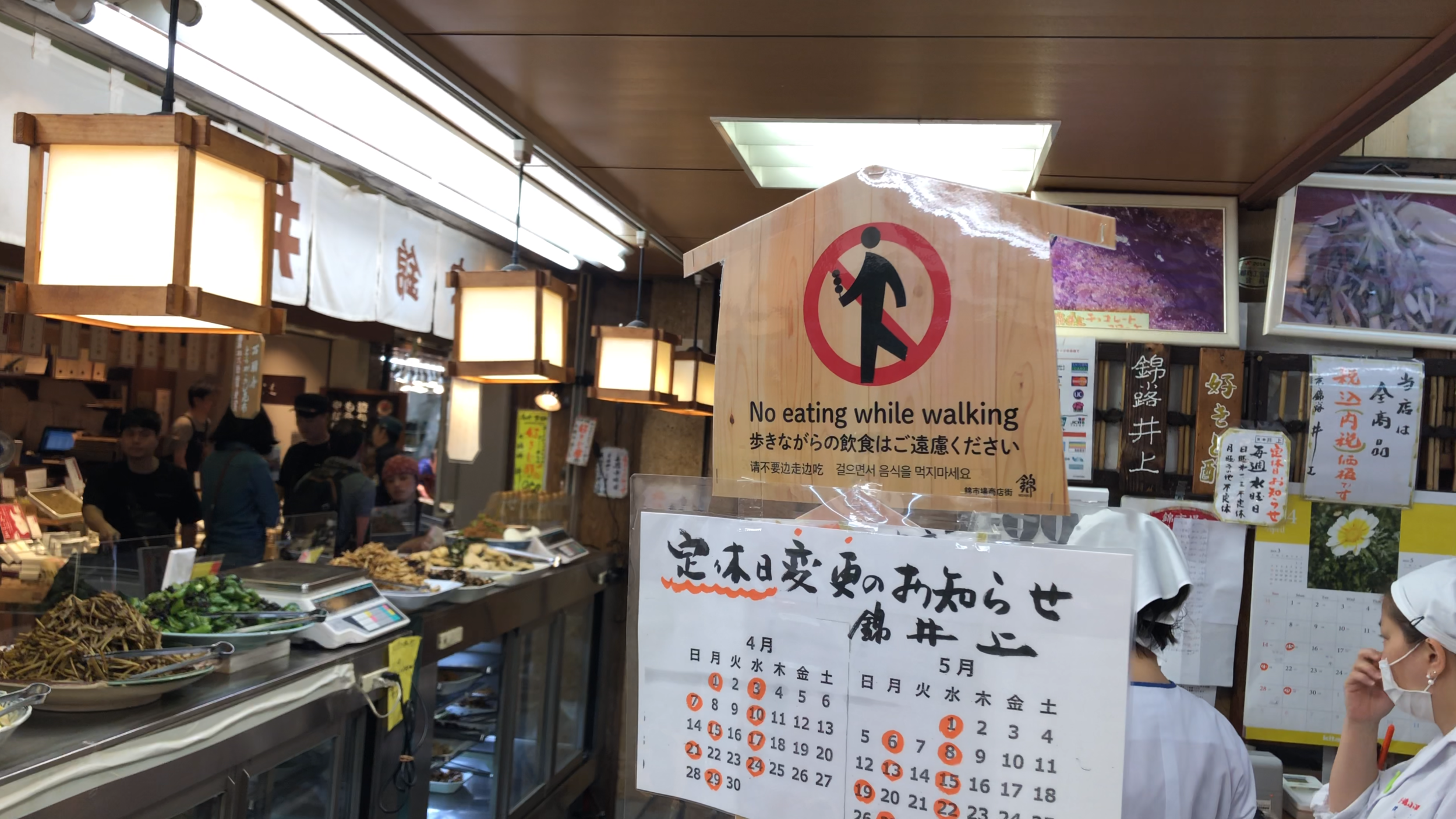 Nishiki Market in Kyoto. A sign to remind people to observe no eating while walking rule.