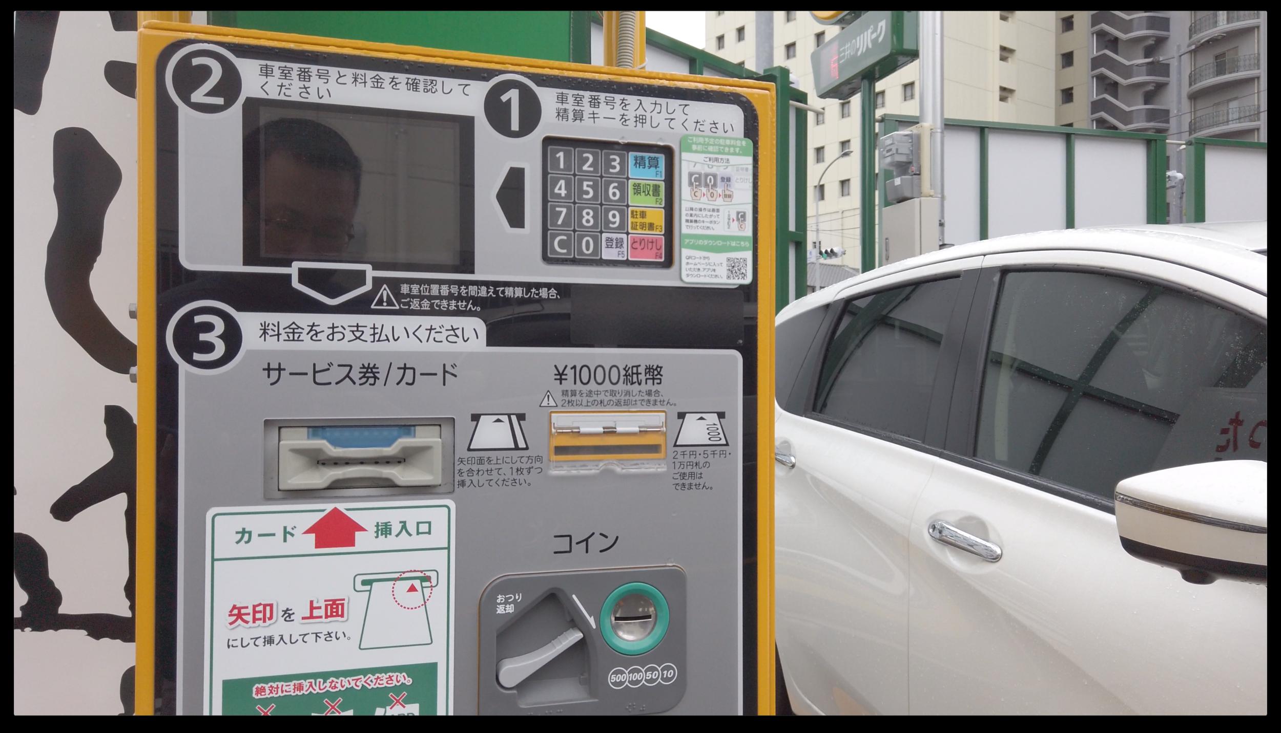 Japanese Car Park Payment Machine