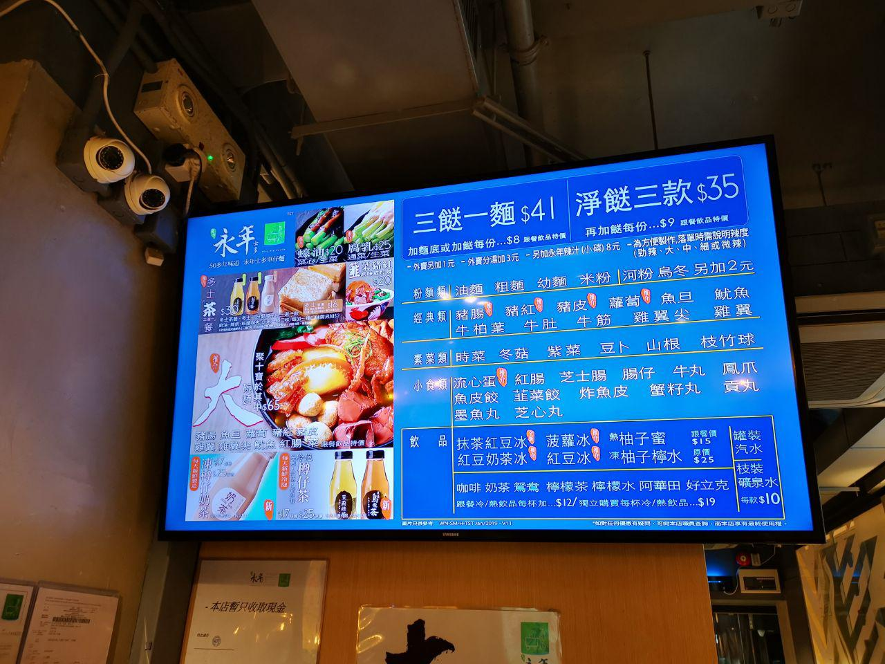 Menu at Wing Nin Noodle Shop in Cantonese only