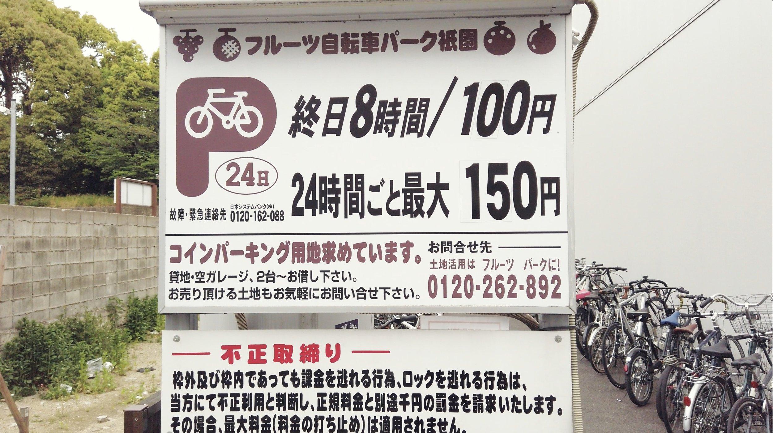 Bike Parks in Kyoto.