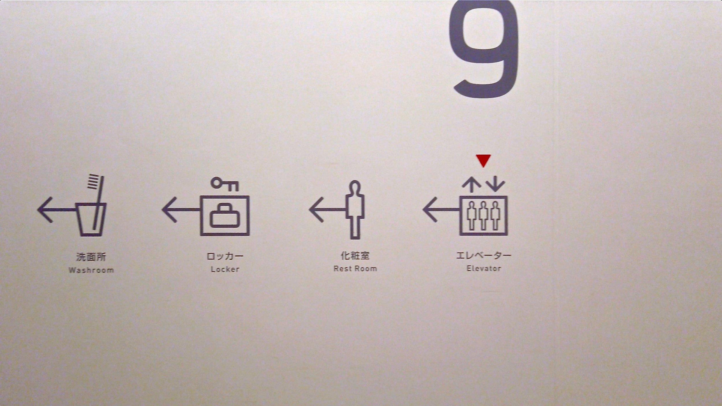 Nine Hours Kyoto