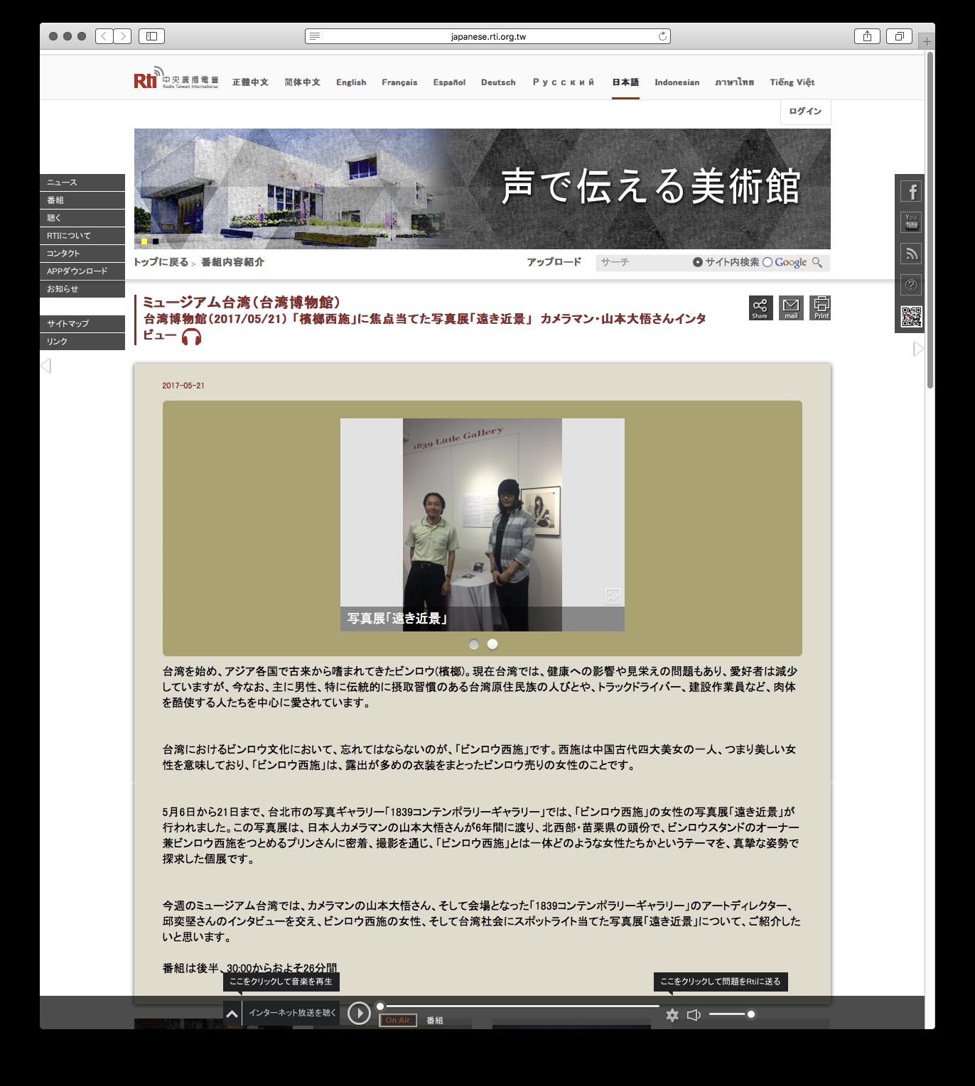 Rti 中央廣播電臺