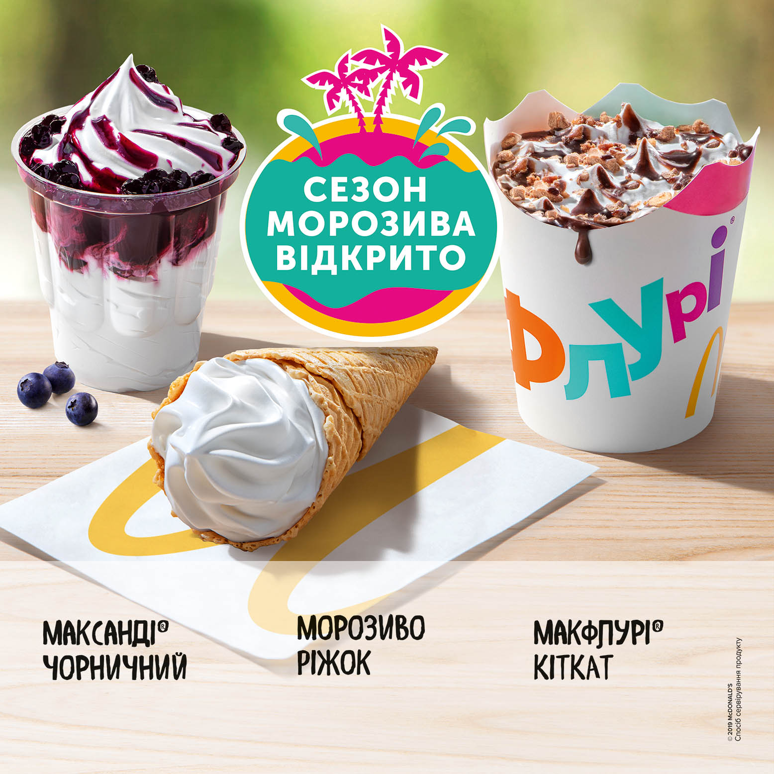 Client: McDonald's / Agency: TBWA / Production, post-production: Vision production / Foodstyle: Alexandra Gordeeva