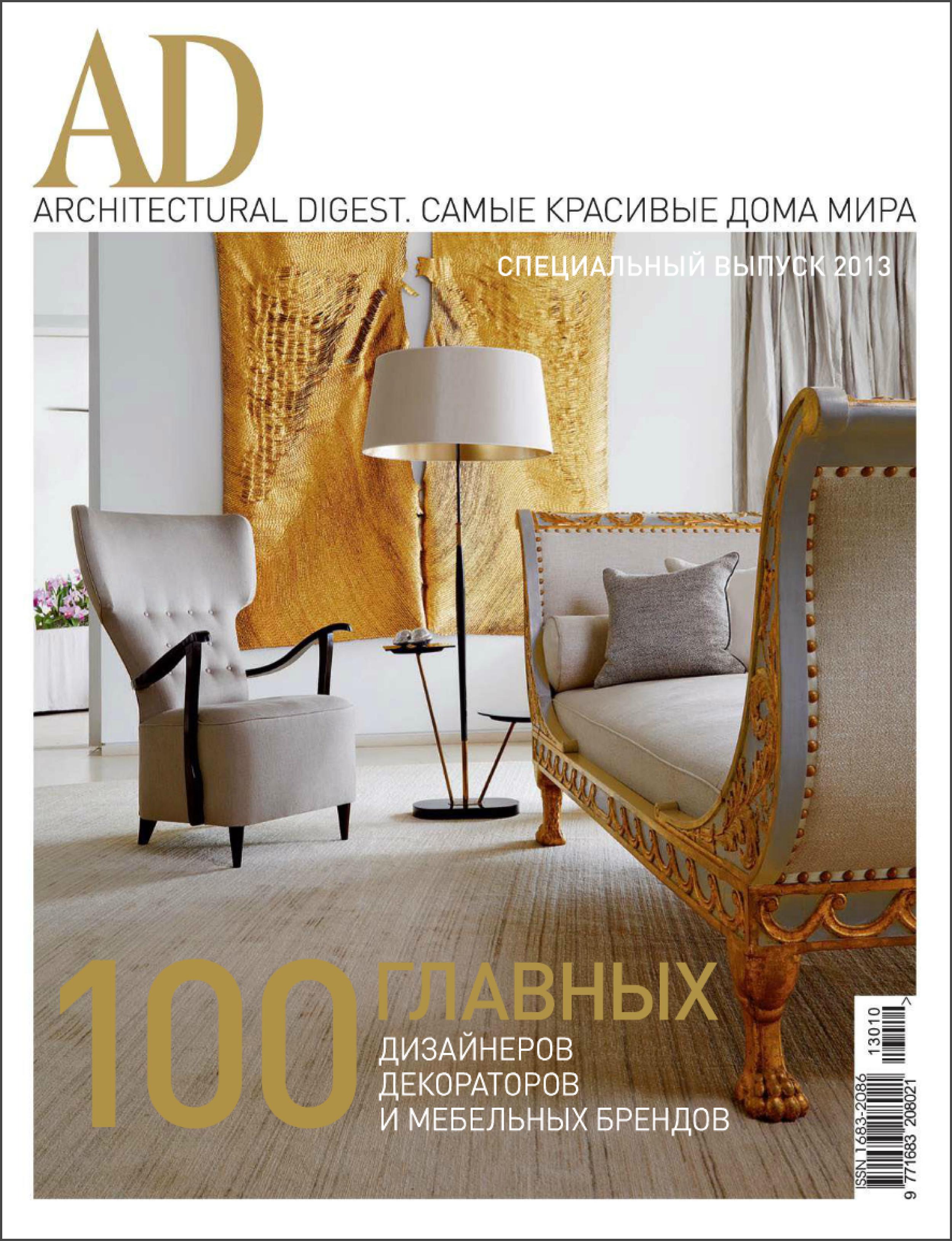 AD100 Russia 2013