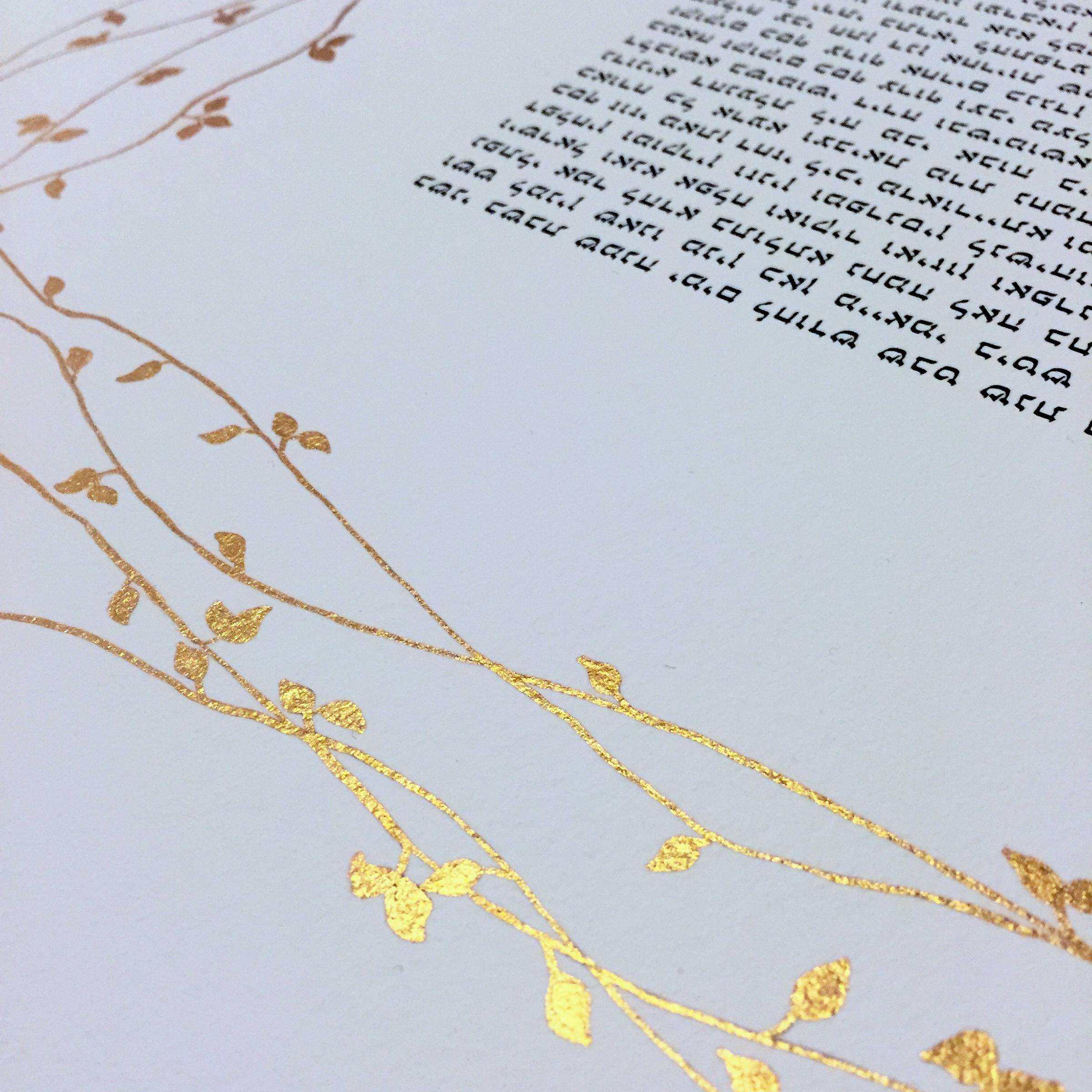 Original_Ketubah_Prints_by_MeiravOng