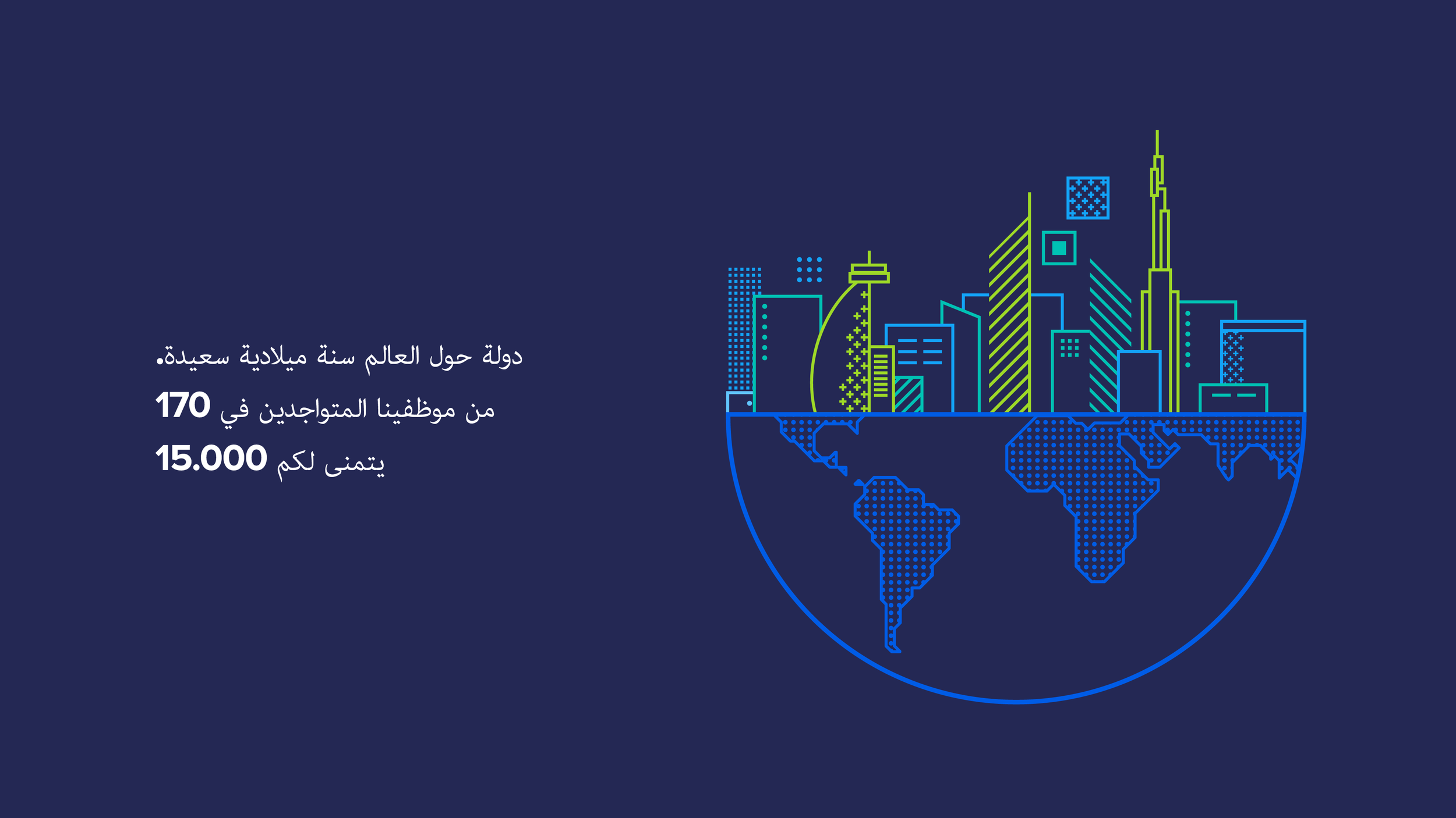 infor_holiday_card_121816_MD_Middle East.png