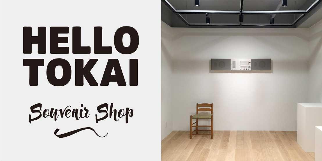 Hello Tokai Souvenir Shop/ 2017.2.18-3.5