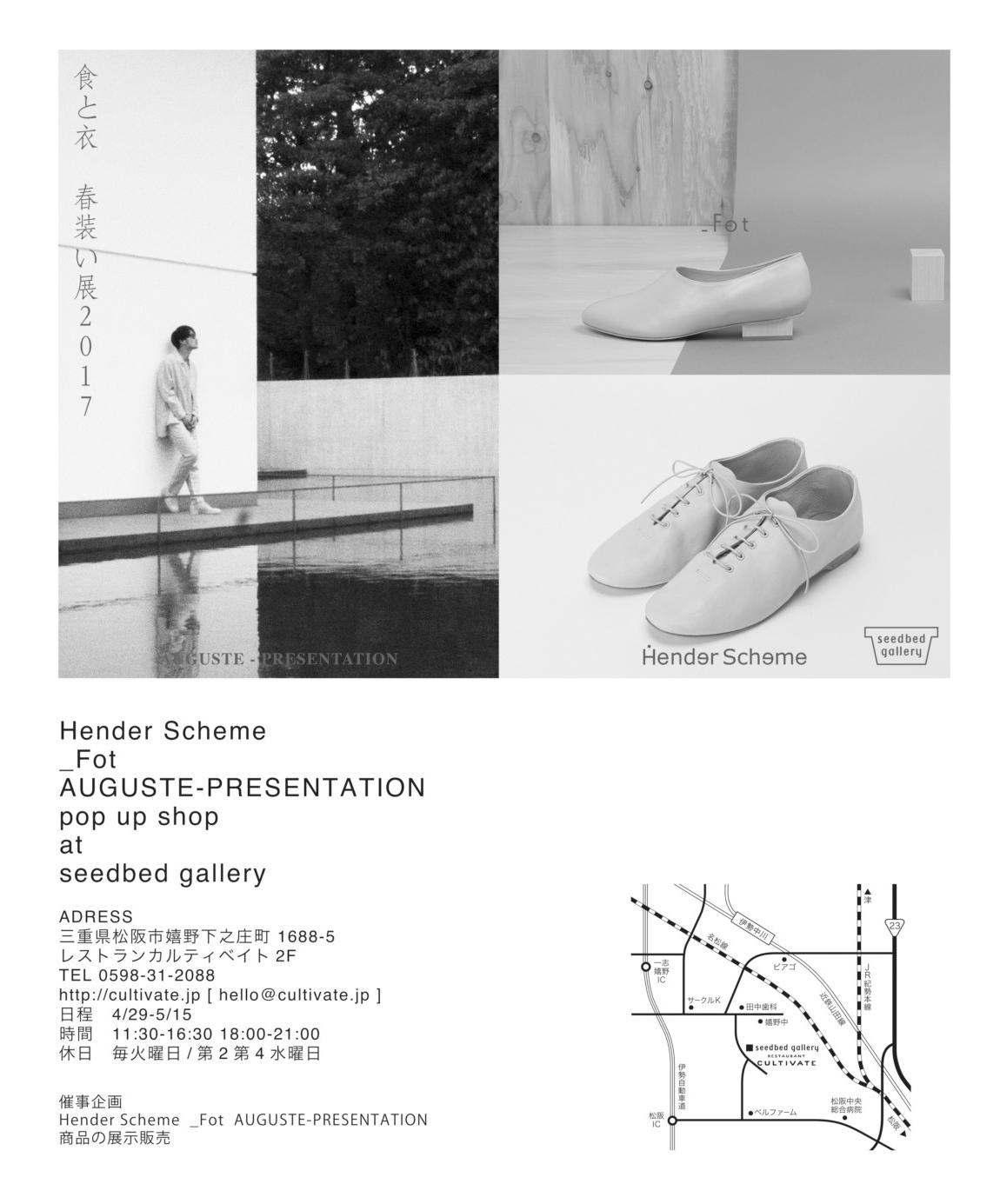 Hender Scheme  -Fot AUGUSTE-PRESENTATION /22017.4.29-5.15