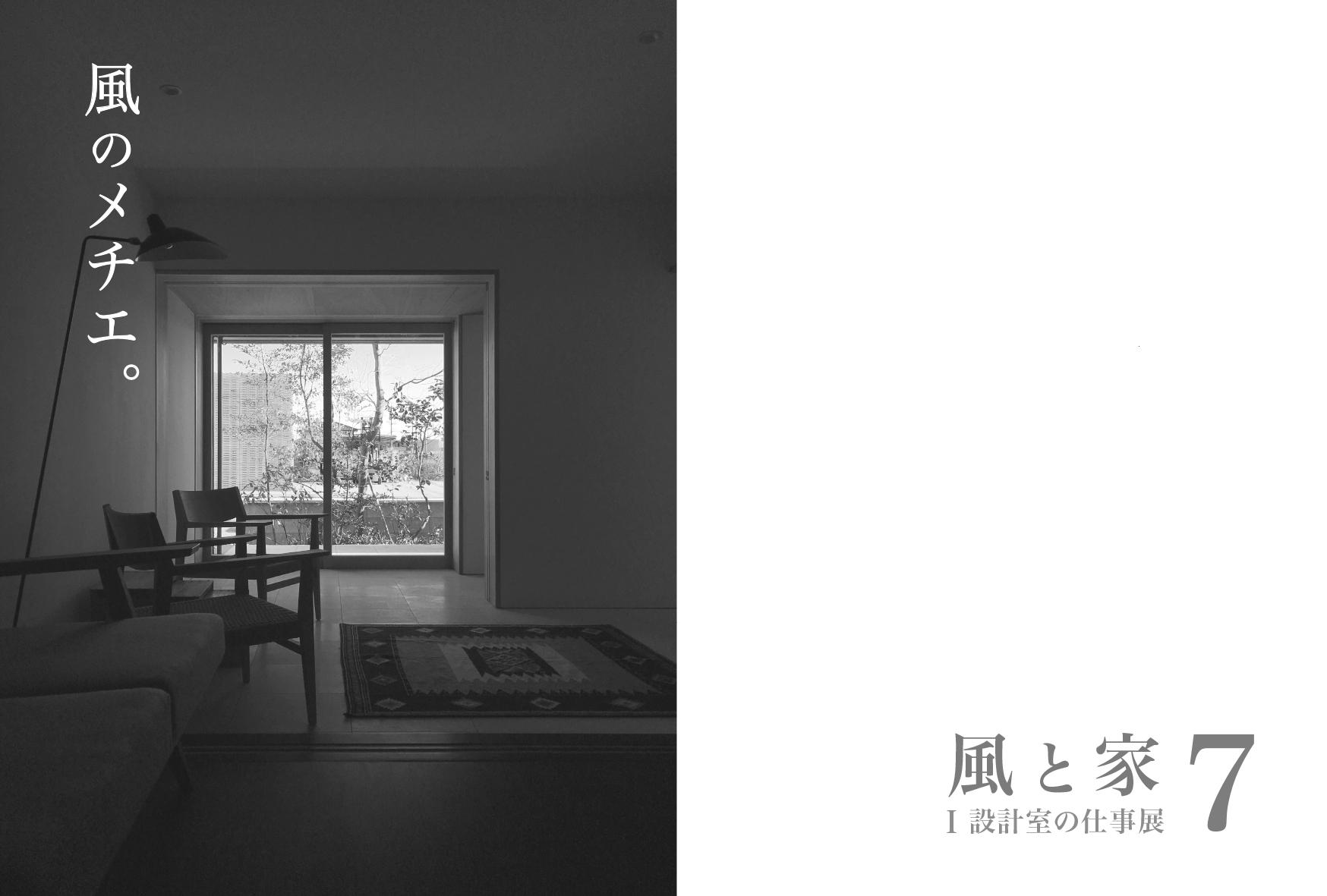 風と家7/2017.11.4-11.13