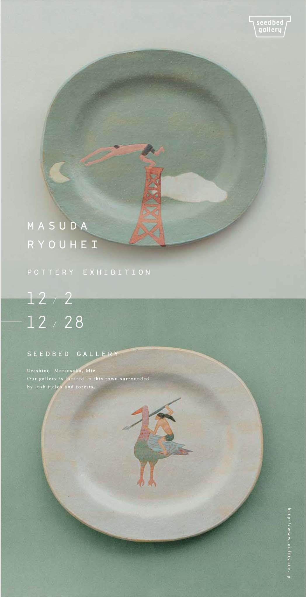 増田良平展/2017.12.2-12.28