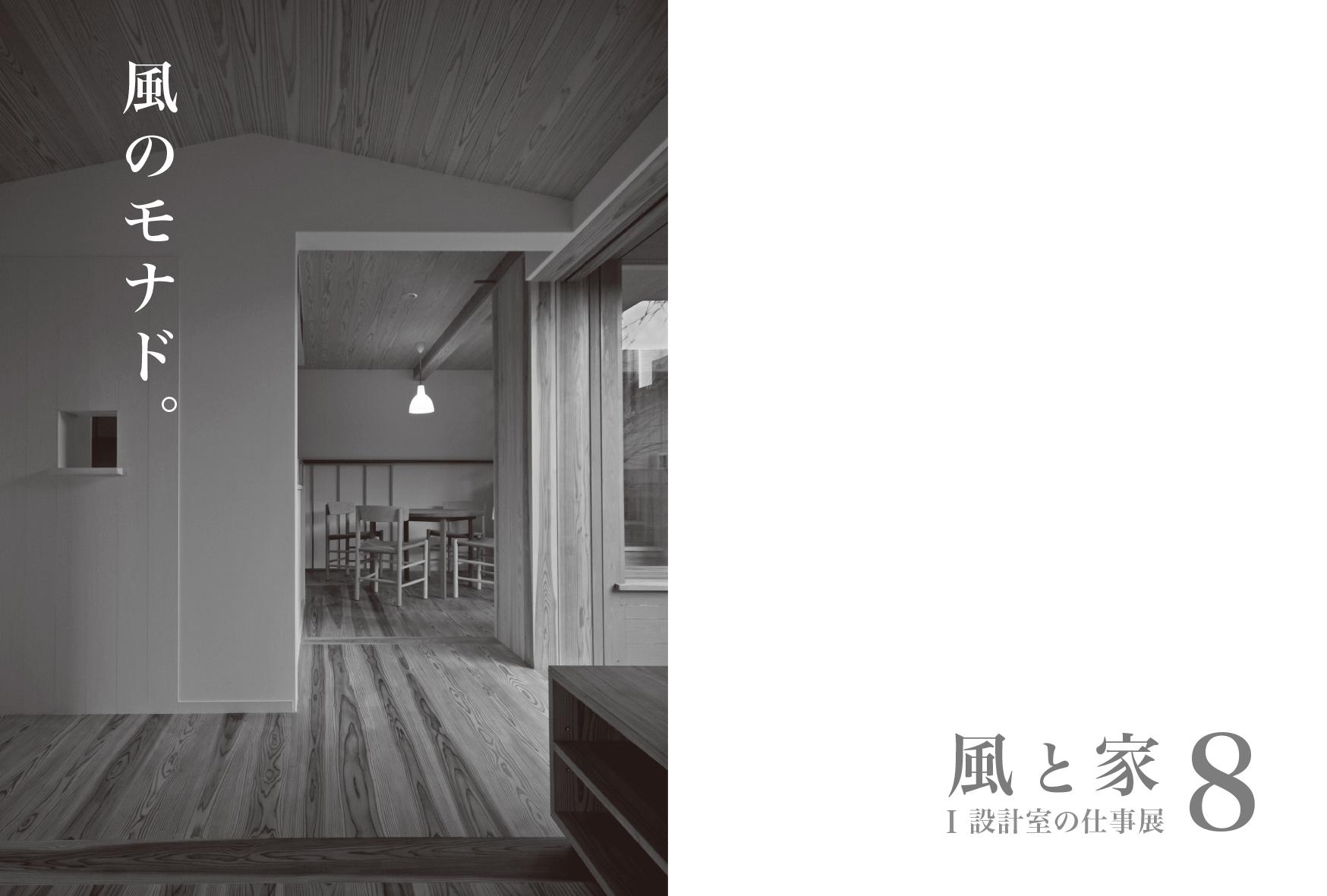 風と家8/2018.9.4-9.24