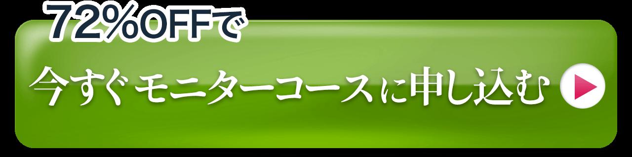 vitatk_lp_price_button_green72.png