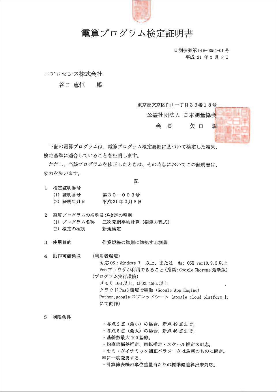 電算プログラム検定証明書(証明年月日修正版)+ボカシ.png