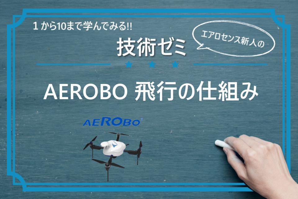AEROBO飛行の仕組み.png