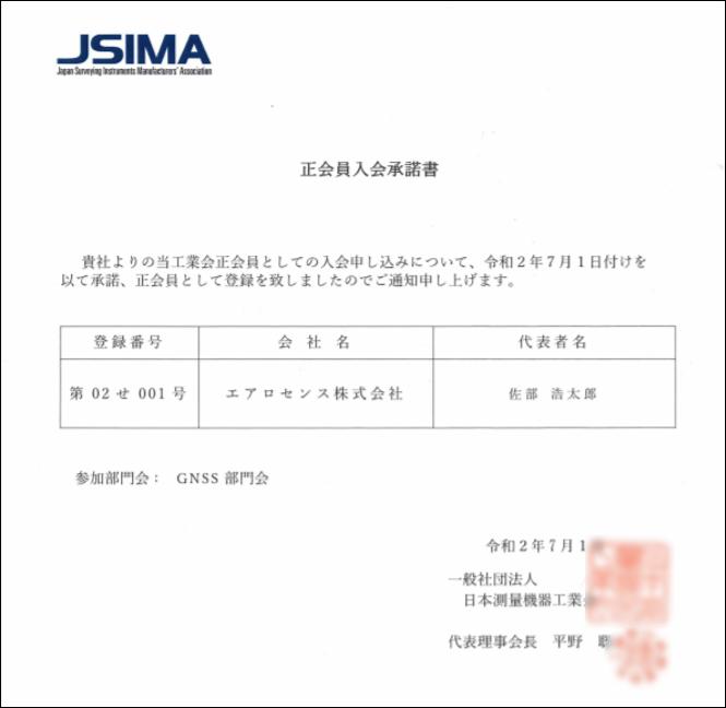 JSIMA入会承諾書ぼかしあり.png